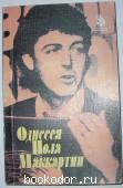 Одиссея Пола Маккартни. Бокарев В.В. 2002 г. 500 RUB