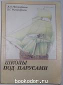 Школы под парусами. Учебный парусный флот XVIII-XX вв.