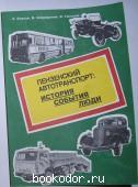 Пензенский автотранспорт: история, события, люди. Исторический очерк.