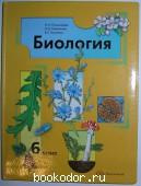 Биология. Учебник для 6 класса. Пономарёва И.Н., Корнилова О.А., Кучменко В.С. 2013 г. 190 RUB
