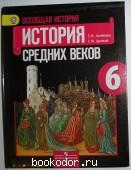 Всеобщая история. История Средних веков. 6 класс.