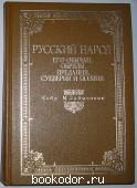 Русский народ. Его обычаи, обряды, предания, суеверия и поэзия.