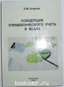 Концепция управленческого учета в вузах. Монография. Егорова Е.М. 2012 г. 350 RUB