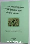 Иновационные технологии и технические средства возделывания кормовых культур в зонах сухого земледелия на основе адаптивных и перспективных систем земледелия. 2010 г. 200 RUB