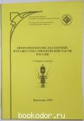 Биоразнообразие насекомых юго-востока европейской части России. Сборник научных статей. 2002 г. 200 RUB