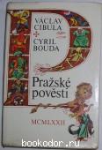 Prazske povesti. Пражские повести.