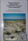 Биоразнообразие Джарылгача: современное состояние и пути сохранения. 2000 г. 350 RUB