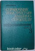 Справочник конструктора - машиностроителя. В трёх томах. Отдельный 3-й том. Анурьев В.И. 1982 г. 730 RUB
