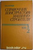 Справочник конструктора - машиностроителя. В трёх томах. Отдельный 2-й том. Анурьев В.И. 1978 г. 730 RUB