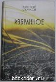 Избранное. Романы и повесть. Скачков Виктор Назарович. 2006 г. 450 RUB