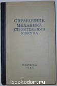 Справочник механика строительного участка. 1955 г. 250 RUB