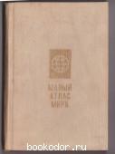 Малый атлас мира. Л. Колосова, А. Николаева. 1984 г. 999 RUB