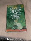 Русский эрос или философия любви в России. в.п.шестаков. 1991 г. 550 RUB