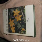 Жизнь растений. Тахтаджян. 1981 г. 1200 RUB