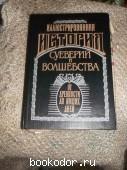 Иллюстрированная история суеверий и волшебства от древности до наших дней. Леманн. 1993 г. 1500 RUB