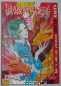 Магазинчик ужасов. Отдельный том 6. Мацури Акино. 2008 г. 130 RUB