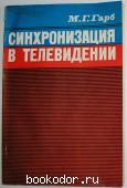 Синхронизация в телевидении. Гарб Моисей Гесселевич. 1982 г. 350 RUB
