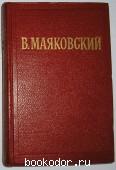 Избранные произведения в двух томах. Отдельный том второй. Маяковский В. В. 1953 г. 100 RUB