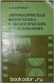 Автоматическая фотосъемка в экологических исследованиях. Кречмар А.В. 1978 г. 250 RUB