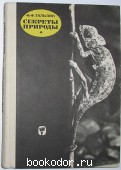 Секреты природы. Талызин Ф.Ф. 1969 г. 80 RUB