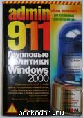 Admin 911. Групповые политики Windows 2000.