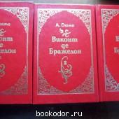 Виконт де Бражелон. В 3-х томах