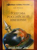 Голгофа Российской империи