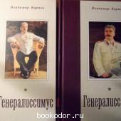 Генералиссимус: Историко-документальное издание. В 2-х томах