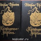 Проклятые короли. В 2-х томах