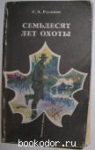Семьдесят лет охоты. Русанов С. А. 1987 г. 800 RUB