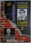 Валерий Авдеев - Сын Бормана 2. Говорят люди и документы.