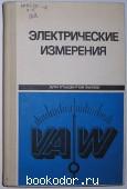 Электрические измерения. Байда Л.И., Добротворский Н.С., Душин Е.М. 1980 г. 100 RUB