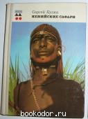 Кенийские сафари.
