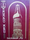 Сорок сороков. Краткая иллюстрированная история всех московских храмов в 4-х томах. Том 1 Кремль и монастыри