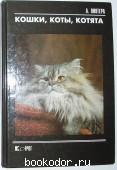Кошки, коты, котята. Пинтера Альберт. 1993 г. 200 RUB