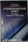 Управленческий учет. Основы теории и практики. 2004 г. 190 RUB