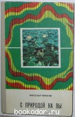 С природой на вы. Очерки. Терехов Николай. 1977 г. 190 RUB