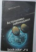 Астрономы наблюдают. Зигель Ф.Ю. 1985 г. 70 RUB