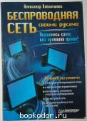 Беспроводная сеть своими руками. Ватаманюк Александр И. 2006 г. 190 RUB