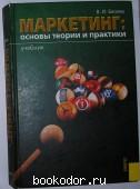 Маркетинг: основы теории и практики. Беляев Виктор Иванович. 2005 г. 300 RUB