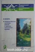 Федеральный вестник экологического права. № 5, 1999 г.