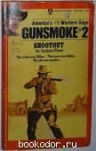 Gunsmoke #2. Shootout.