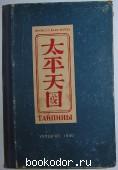 Тайпины. Великая крестьянская война и тайпинское государство в Китае. 1850-1864.