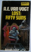 Lost: fifty suns. A.E. van Vogt. 1972 г. 180 RUB