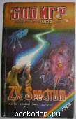 600 игр для ZX Spectrum. Сборник описаний игровых программ.