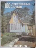 100 деревянных домов. Жилые и садовые домики. Кожевников И., Шумов А. 1992 г. 95 RUB