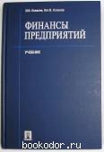 Финансы предприятий. Ковалев В.В., Ковалев Вит.В. 2004 г. 150 RUB