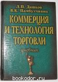 Коммерция и технология торговли. Дашков Л.П., Памбухчиянц В.К. 2002 г. 120 RUB