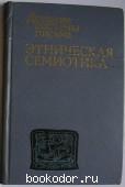 Древние системы письма. Этническая семиотика. Кнорозов Ю.В. 1986 г. 500 RUB