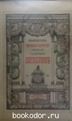 том III. шекспир. 1902 г. 10000 RUB